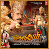 V. Harikrishna - Kurukshethram (Original Motion Picture Soundtrack) - EP