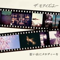 ザ・モアイズユー - 桜の花びら artwork