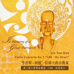 Mei-Ching Huang, Pro Arte Orchestra Taiwan & Lee Sun-Don - Lee Sun-Don: In Memory of a Great Patriarch VI, Violin Concerto No.3 100 - My Heart (Live)