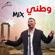 Watany Mix - Omar Alabdallat