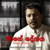 Maage Deshaya (feat. Ruwan Hettiarachchi) - Single