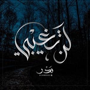 Bader Alhomoudi - Lan Tagebi