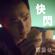 快閃 (劇集《黃金有罪》主題曲) - 鄭俊弘