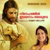 Snehathin Idayanam Yesuve Single