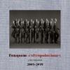 Fangoria - Soy yo portada