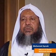 Adeyet El Sheikh Mohamed Ayoub