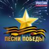 Разные артисты - Песни Победы обложка