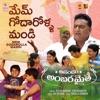 Mem Godarolla Mandi From Anandam Ambaramaithae Single