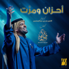 Hussain Al Jassmi - Ahzan We Marret - Single