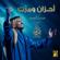 Ahzan We Marret - Hussain Al Jassmi