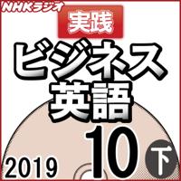 NHK 実践ビジネス英語 2019年10月号 下