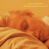 Песни морю (Acoustic) - Тося Чайкина