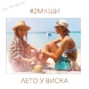 Лето у виска - Single
