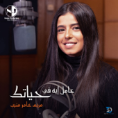 Aamel Eh Fe Hayatak (feat. Mariam Amer Mounib) - Amer Mounib