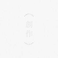 創作 - EP - ヨルシカ