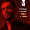 Ramy Gamal - W Lessa artwork