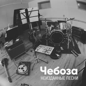 Cheboza - Неизданные песни