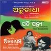 Oriya Film Songs Vol 2