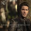 Nikos Oikonomopoulos - Dio Zoes artwork