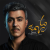 Jawad Al Ali - Ma Yehemah - Single