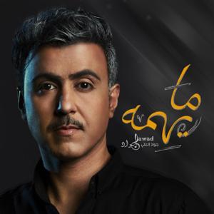 Jawad Al Ali - Ma Yehemah