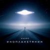 Andro - Инопланетянин обложка