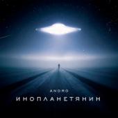 Инопланетянин - Andro
