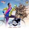 Panileni Puliraju Original Motion Picture Soundtrack Single