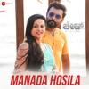 Manada Hosila From Chase In the Dark Single