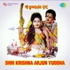Yeh Chand to Mridang Hai From Shri Krishna Arjun Yuddha Single