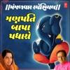 Mangalwar Special Ganpati Bapa Padharo Single