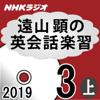 遠山 顕 - NHK 遠山顕の英会話楽習 2019年3月号(上) アートワーク