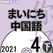 NHK まいにち中国語 2021年4月号 下