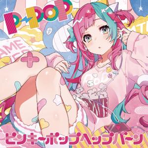 ピンキーポップヘップバーン - P-POP