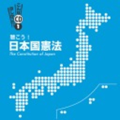聴こう!日本国憲法~The Constitution of Japan~