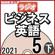 NHK ラジオビジネス英語 2021年5月号 下 - 柴田 真一