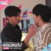 PCHY - ตอนต่อไป (Don't Turn The Page) [From นับสิบจะจูบ Lovely Writer Soundtrack] artwork