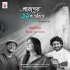 Shraboner Baish Tarikhe Single