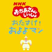 おたすけ!およよマン(NHKおかあさんといっしょ)
