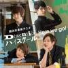 超次元革命アニメ『Dimensionハイスクール』オープニングテーマ 「Here we go!」 - EP
