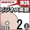 杉田敏 - NHK 実践ビジネス英語 2019年2月号(上) アートワーク