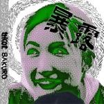 Bakuro - Single