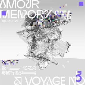 鯨魚馬戲團 - Vol.5 愛, 回憶之海與旅行者3號