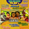 Tamil Film Songs 70-80s Vol. 4