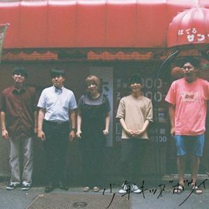 少年キッズボウイ - EP - EP