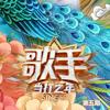 Zhou Shen - Monsters (Live) artwork