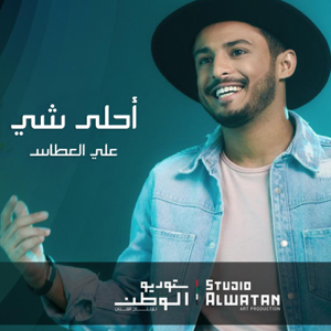 Ali Alaatass - Ahla Shi