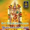 Sri Venkateswara Manasasmarami