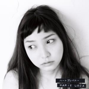 植田真梨恵 - ハートブレイカー