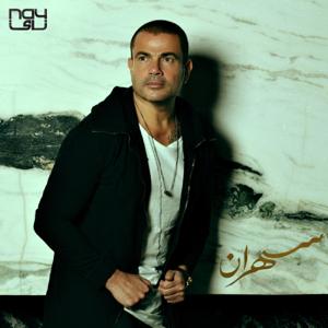 Amr Diab - Zay Manty